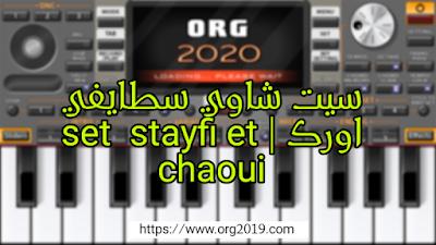 سيت شاوي سطايفي اورك |set org2020 stayfi et chaoui original
