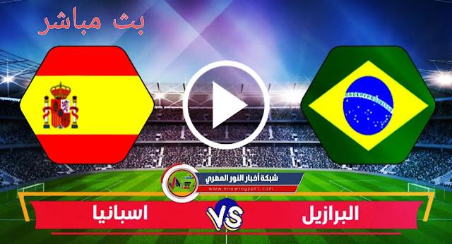 بث مباشر مباراة البرازيل واسبانيا اليوم الثلاثاء 7/8/2021 في أولمبياد طوكيو 2020