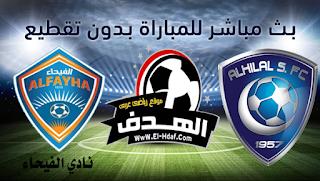 مشاهدة مباراة الهلال والفيحاء بث مباشر بتاريخ 14-09-2019 الدوري السعودي