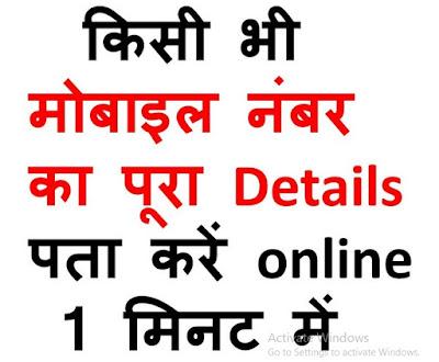 किसी भी मोबाइल नंबर का information Details कैसे पता करे