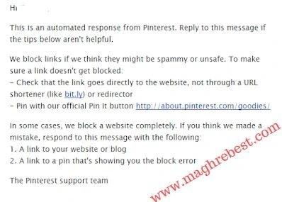 ماذا تفعل  اذا تم حظر موقعك بواسطة PINTEREST ؟