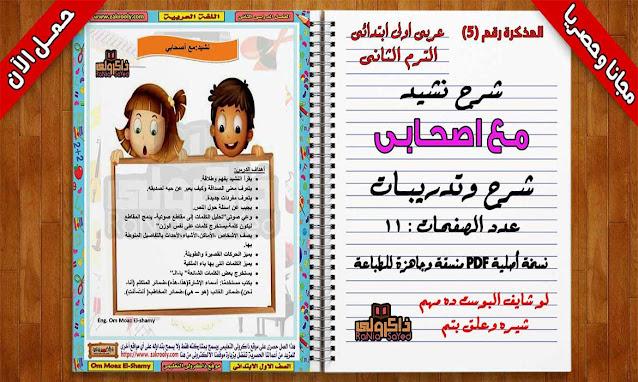 حصريا مذكرة شرح نشيد مع أصحابي منهج اللغة العربية للصف الاول الابتدائي الترم الثاني 2021