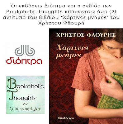 https://www.dioptra.gr/Vivlio/696/712/Xartines-mnimes/