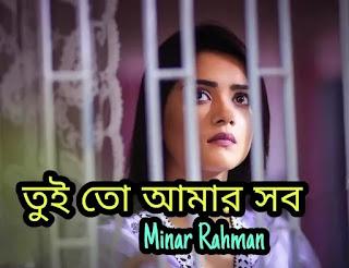 Tui To Amar Sob Lyrics Minar Rahman (তুই তো আমার সব)