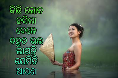 Odia Love Shayari