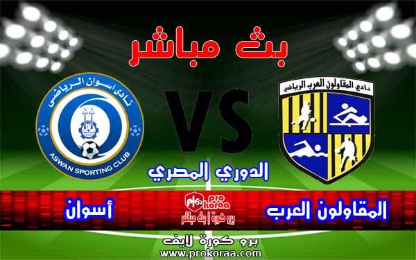 مشاهدة مباراة المقاولون العرب واسوان بث مباشر