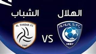مشاهدة مباراة الشباب والهلال بث مباشر بتاريخ 20-10-2018 الدوري السعودي
