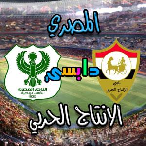 نتيجة مباراة المصري والانتاج الحربي في الدوري المصري اليوم 07-01-2020