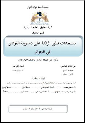 مذكرة ماستر: مستجدات تطور الرقابة على دستورية القوانين في الجزائر PDF