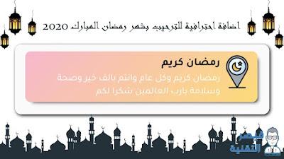 اضافة احترافية للترحيب بشهر رمضان المبارك 2020