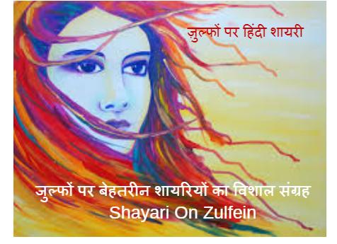 Shayari On Zulfein