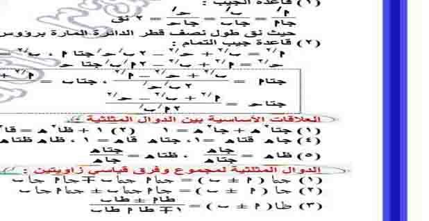 مراجعة نهائية للأستاذ عبدالرحمن على فى التفاضل والتكامل للصف الثالث الثانوى 2020