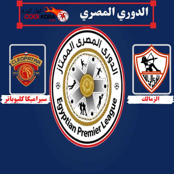 كول كورة تقرير مباراة الزمالك أمام سيراميكا كليوباترا الدوري المصري