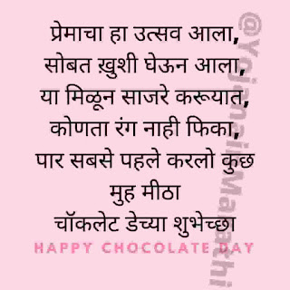 Chocolate Day Quotes in Marathi
