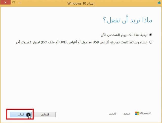 ترقية ويندوز 8 إلى ويندوز 10 مجانا 2022