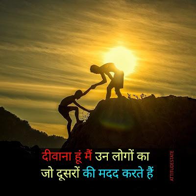 shayari caption for instagram in hindi