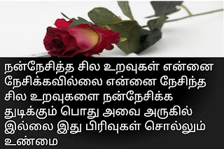 Love failure kavithai in Tamil image
