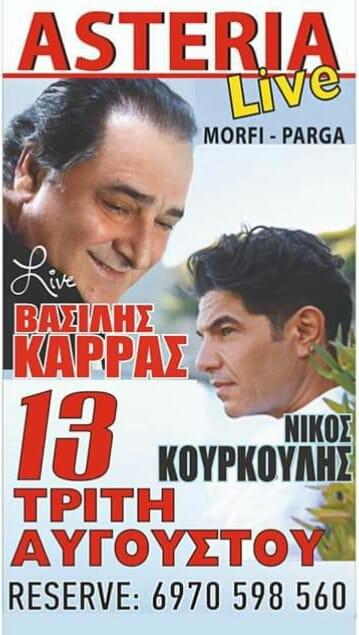 Πρέβεζα: Βασίλης Καρράς &Ο Νίκος Κουρκούλης Στα Asteria Live Στο Μορφάτι Πάργας 13 Αυγούστου!
