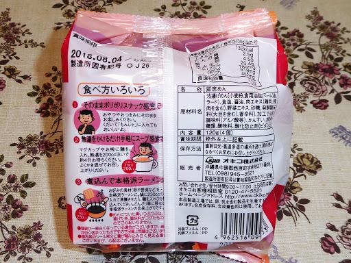 【オキコ株式会社】オキコラーメン まろやかなチキン味