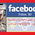 موقع فيسبوك يتيح تحويل الصورة العادية و القديمة الى صور  ثلاثية الابعاد اون لاين 2020