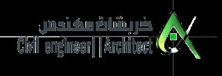 خربشات مهندس | Free Projects DWG
