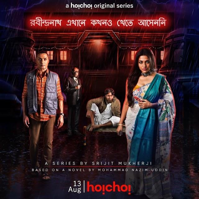 Robindronath Ekhane Kawkhono Khete Aashenni Hoichoi Web Series Cast, Releasing date, Watch online