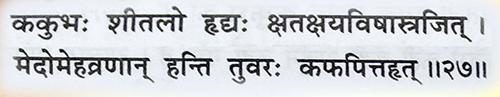 Bhav Prakash Nighantu, Vatadi Varg, Shlok No. 27