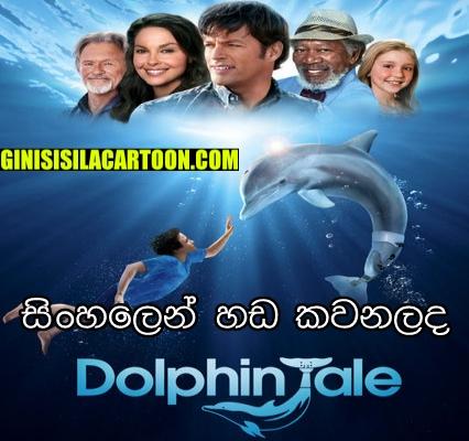 SINHALA DUBBED - Dolphin Tale