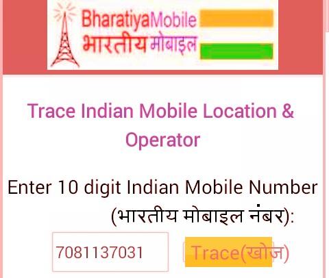 mobile number traker