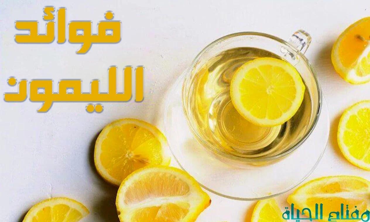 فوائد الليمون تقرير شامل عن فوائد الليمون الرائعة