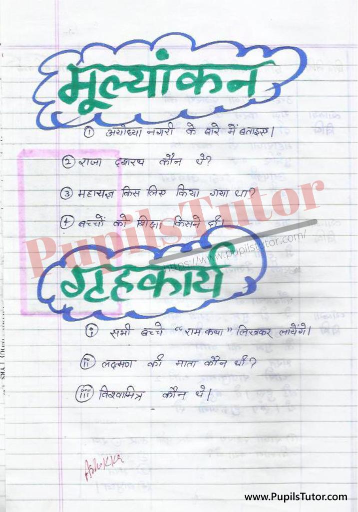 राम पर पाठ योजना