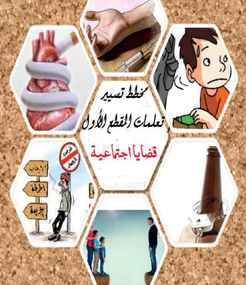 مذكرات المقطع الاول قضايا اجتماعية في اللغة العربية للسنة الرابعة متوسط الجيل الثاني