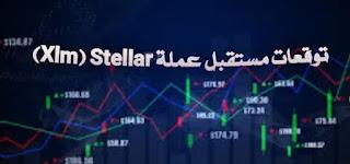 أهم توقعات مستقبل عملة XLM Stellar.