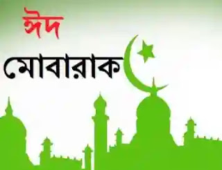 Eid Bangla Wishes, SMS, Shayari 2021 - ঈদের শুভেচ্ছা মেসেজ, স্ট্যাটাস - Eid SMS In Bengali