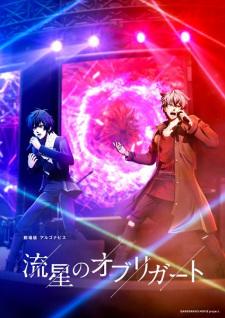 Argonavis Movie: Ryuusei no Obligato Opening/Ending Mp3 [Complete]