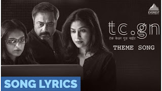 Take Care Good Night Title Song Lyrics