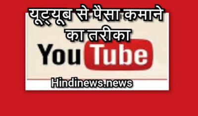 ghar baithe youtube se online paisa kasie kamaye