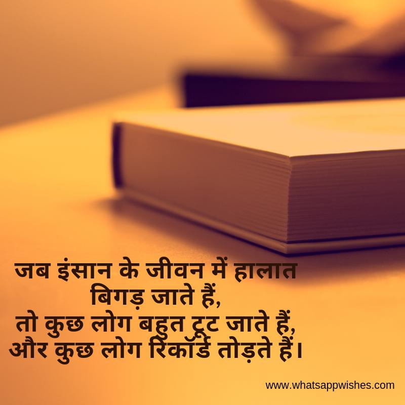 50 Motivational Whatsapp Wishes In Hindi Motivational