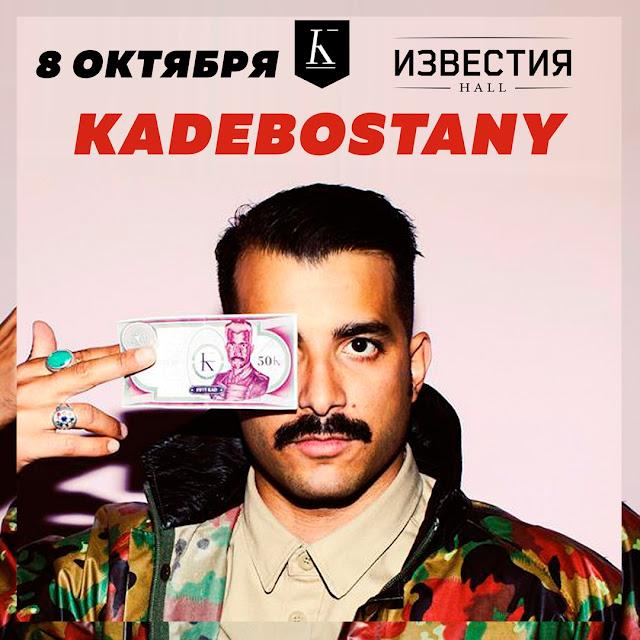 Kadebostany в России