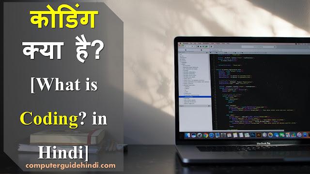 कोडिंग क्या है? [What is Coding? in Hindi]