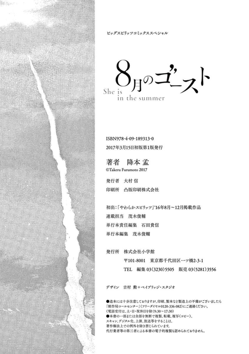 Hachigatsu no Ghost: Chapter 10 - Page 23