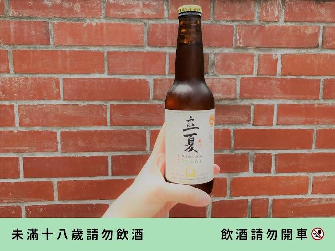 立夏 美式淺色愛爾啤酒