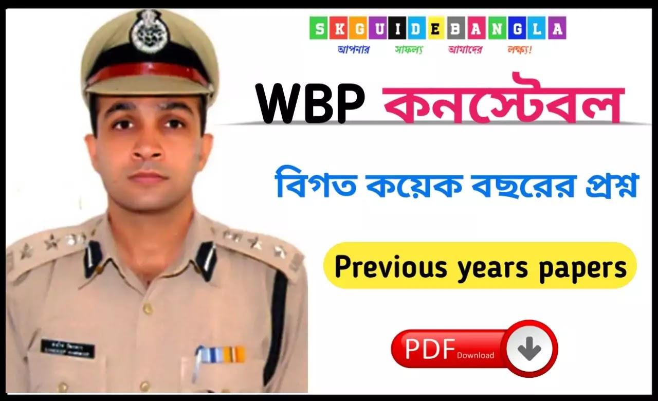 বিগত 5 বছরের ডাব্লিউবিপি কনস্টেবল প্রশ্নপত্র পিডিএফ ডাউনলোড।WBP 10 years question paper pdf in Bengali, WBP Constable Exam previous years question papers pdf in Bengali