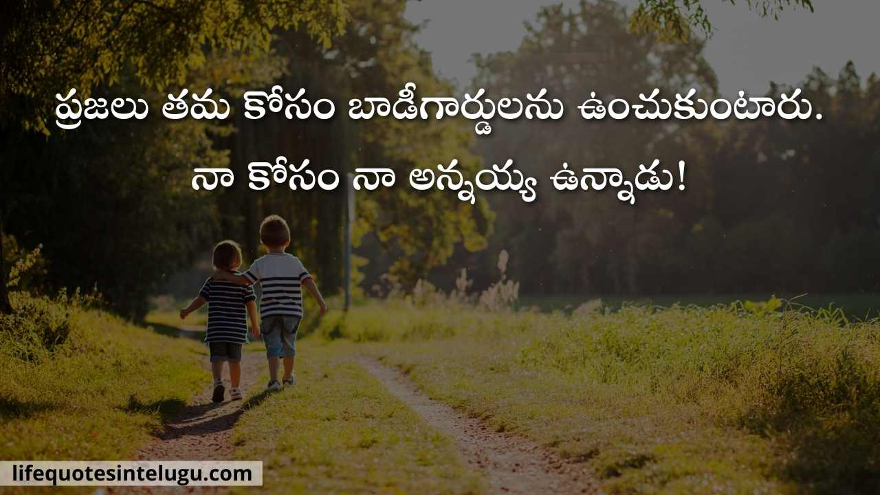 Brother Quotes In Telugu, Annayya Telugu Quotes అన్నయ్య