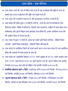 Uttar-Pradesh-Ek-Parichay-PDF-in-Hindi-Free-Download