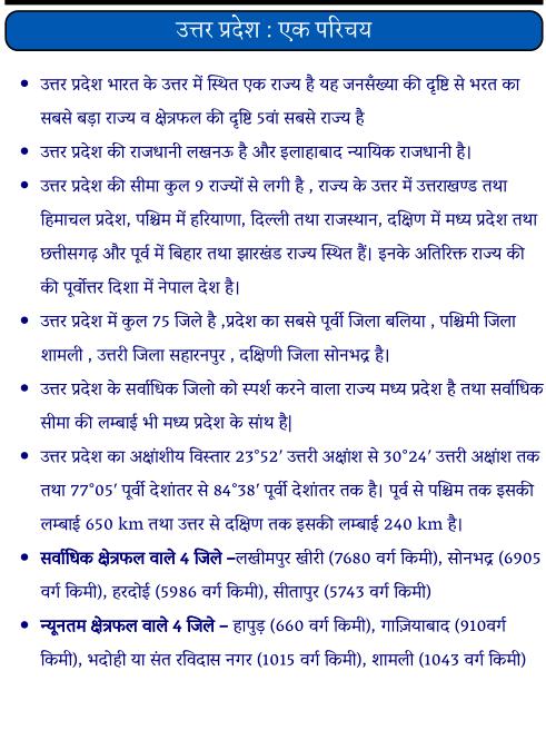 उत्तर प्रदेश एक परिचय पीडीऍफ़ पुस्तक  | Uttar Pradesh Ek Parichay PDF in Hindi Free Download