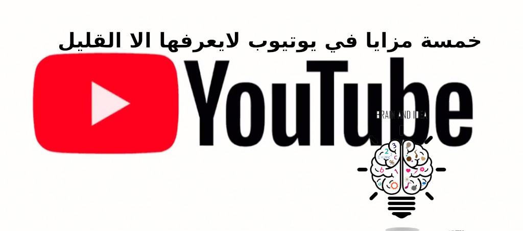 خمس مزايا في يوتيوب لايعرفها الا القليلون