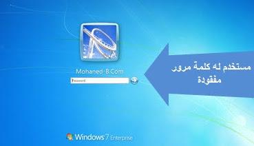 password windows 7
