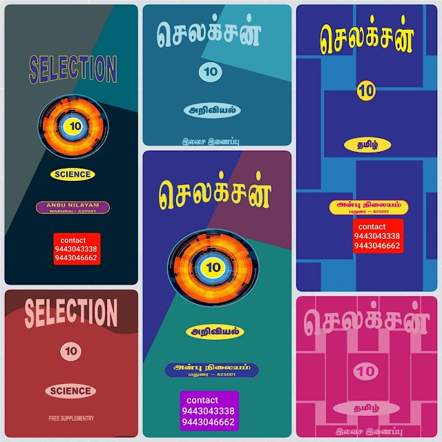10th STANDARD SELECTION GUIDE - ALL SUBJECTS PDF DOWNLOAD