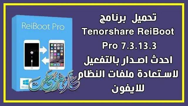 تحميل Tenorshare ReiBoot Pro 7.3.13.3 with serial بالتفعيل لاستعادة نظام الايفون.